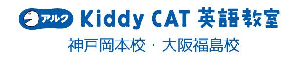 キディキャット英語教室神戸岡本校・大阪福島校