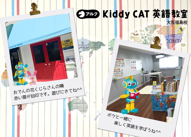アルク Kiddy CAT 英語教室英語教室大阪福島校