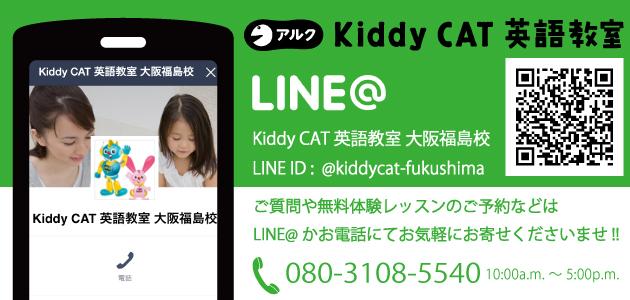 lineat_fukushima