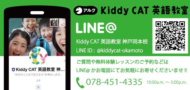 lineat_okamoto