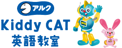 Kiddy CAT 英語教室 神戸岡本校・大阪福島校