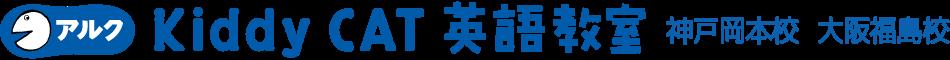 アルクkiddy CAT 英語教室 神戸岡本校/大阪福島校