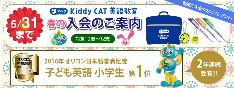 kiddycat英語教室春の入会キャンペーン