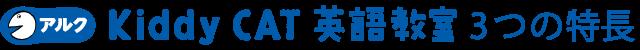 kiddycat英語教室神戸岡本校大阪福島校