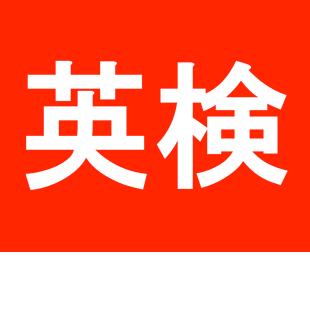 アルク Kiddy CAT大阪福島校は英検受験の準会場ですのイメージ